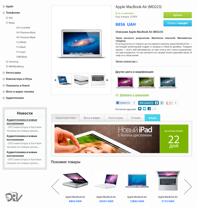 product_cart_sale_с