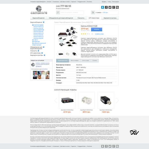 ProductCamstore