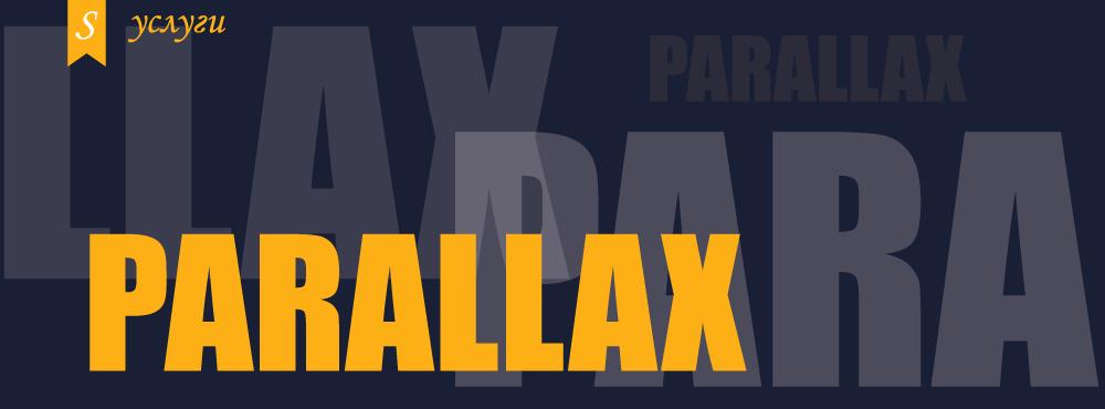 parallaxInfo