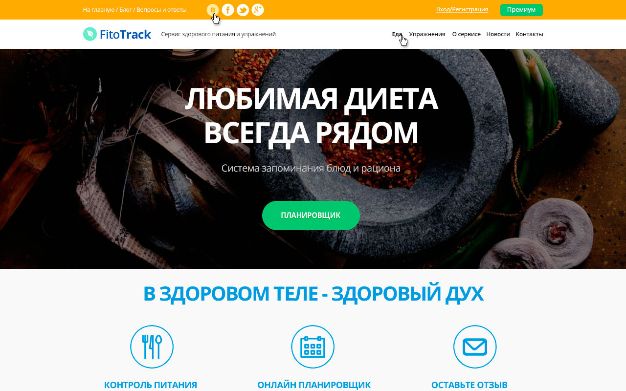 fitotrack_1