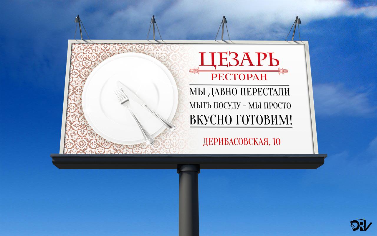 cezar_mockup_2