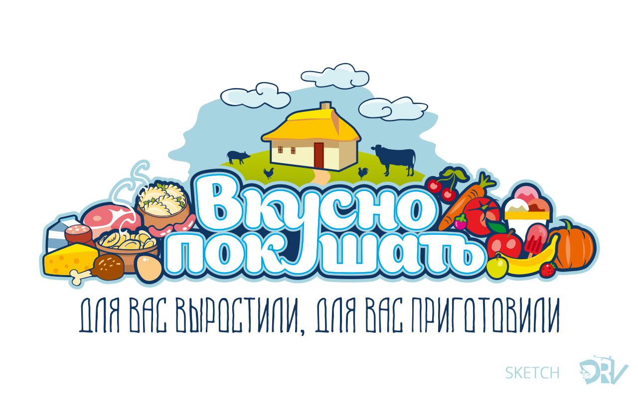 vkysno_logo_3