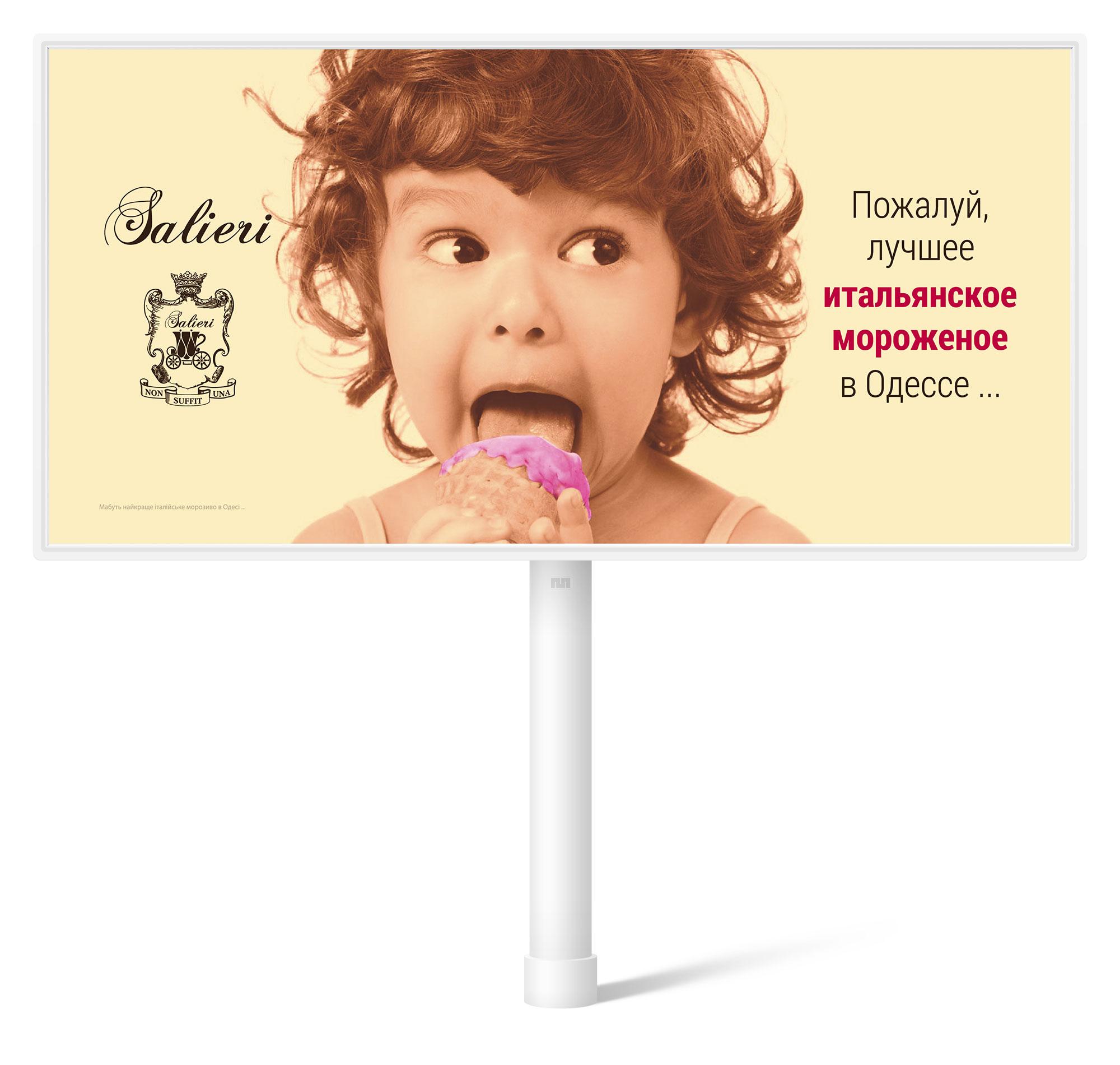 Billboard-Salieri-2