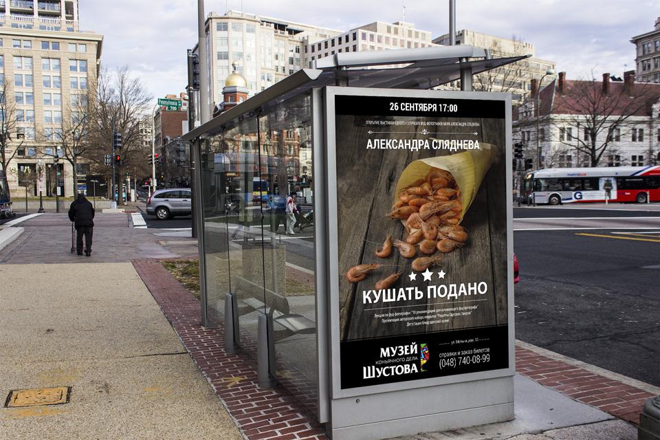 SlyadnevPosterStreet